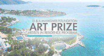 """Το Ίδρυμα Γ. & Α. Μαμιδάκη θεσπίζει το   """"Βραβείο Τέχνης Ιδρύματος Γ. & Α. Μαμιδάκη"""""""