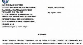 Έγκριση Οδηγού Υλοποίησης για τη Δράση «Κέντρα Στήριξης της Κοινωνικής και Αλληλέγγυας Οικονομίας»
