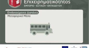 «Εργαλειοθήκη Επιχειρηματικότητας: Εμπόριο–Εστίαση–Εκπαίδευση» ενίσχυση υφιστάμενων μικρών και πολύ μικρών επιχειρήσεων