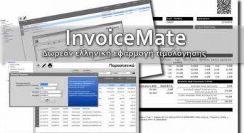 InvoiceMate – Δωρεάν ελληνικό πρόγραμμα τιμολόγησης για μικρές επιχειρήσεις