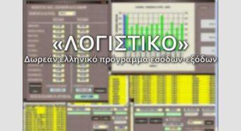 «ΛΟΓΙΣΤΙΚΟ» – Δωρεάν Ελληνική εφαρμογή υπολογισμού Εσόδων-Εξόδων
