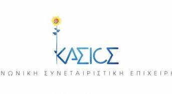 Υπογραφή σύμβασης συνεργασίας μεταξύ Δήμου Ηρωικής Νήσου Κάσου –ΚΑΣΙΟΣ ΚοινΣΕπ και Ελληνικής Εταιρείας Αξιοποίησης Ανακύκλωσης Α.Ε