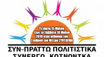 Πρόσκληση εκδήλωσης ενδιαφέροντος για συμμετοχή στην Έκθεση «ΣΥΝ-ΠΡΑΤΤΩ ΠΟΛΙΤΙΣΤΙΚΑ ΣΥΝΕΡΓΩ ΚΟΙΝΩΝΙΚΑ» στις 15-18/05/2019