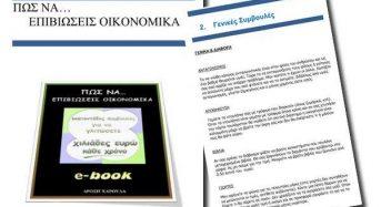 «Πως να επιβιώσεις οικονομικά» – Δωρεάν Ελληνικό βιβλίο για την κρίση