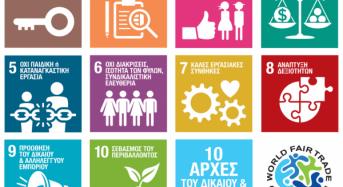 Οι 10 αρχές του Δίκαιου και Αλληλέγγυου Εμπορίου