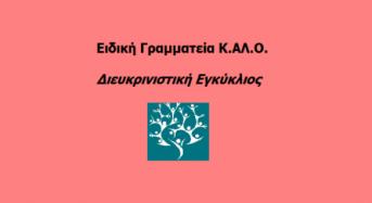 Διευκρινιστική Εγκύκλιος για τις ΚοινΣΕπ Αναφορικά με την Απόκτηση και Απώλεια της Συνεταιριστικής Ιδιότητας και την Μεταβολή της Σύνθεσης των Μελών τους.