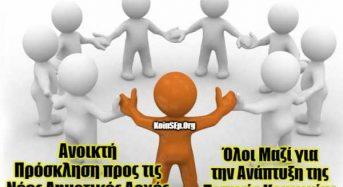 Ανοικτή Πρόσκληση προς τις Νέες Δημοτικές Αρχές της Ελλάδας