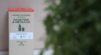 Πρόγραμμα ανακύκλωσης συσκευασιών εγκαινιάζει το Μαξίμου