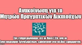 ΕΚΤΑΚΤΟ Ανακοίνωση για το Μητρώο Πραγματικών Δικαιούχων: