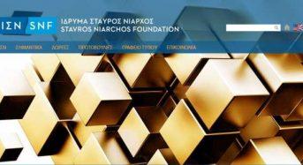 Η διαδικασία υποβολής αιτημάτων χρηματοδότησης προς το Stavros Niarchos Foundation είναι πλέον ανοιχτή!