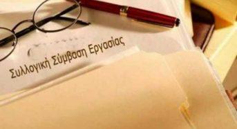 Εξαιρέσεις των ΚοινΣΕπ από την εφαρμογή όρων κλαδικών συλλογικών συμβάσεων
