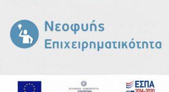 Επιχορήγηση έως 60.000 ευρώ και για ΚοινΣΕπ 2ος κύκλος Νεοφυούς Επιχειρηματικότητας