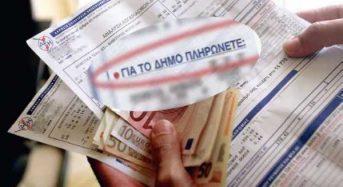 Άγιος Δημήτριος απαλλαγή από δημοτικά τέλη και φόρο σε ΚοινΣΕπ για 3 χρόνια