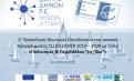 """Επιχορηγήσεις για Ενίσχυση στο πρόγραμμα Πολιτισμός και Περιβάλλον """"Εν Πλώ"""" στην Περιφέρεια Νήσων Πειραιώς"""