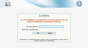 Διακοπή λειτουργίας των υπηρεσιών TaxisNet