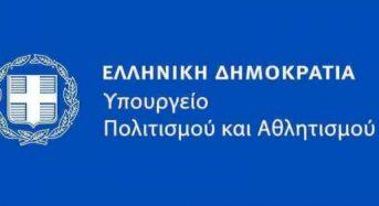 Γνωμοδότηση του Νομικού Συμβουλίου του Κράτους σχετικά με χρηματοδότηση ΚοινΣΕπ από το Υπ. Πολιτισμού