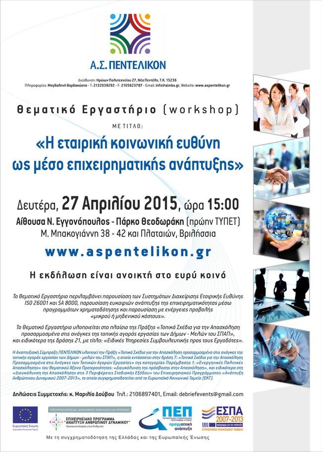 Ενημερωτική εκδήλωση με θέμα:  «Η εταιρική κοινωνική ευθύνη ως μέσο επιχειρηματικής ανάπτυξης»