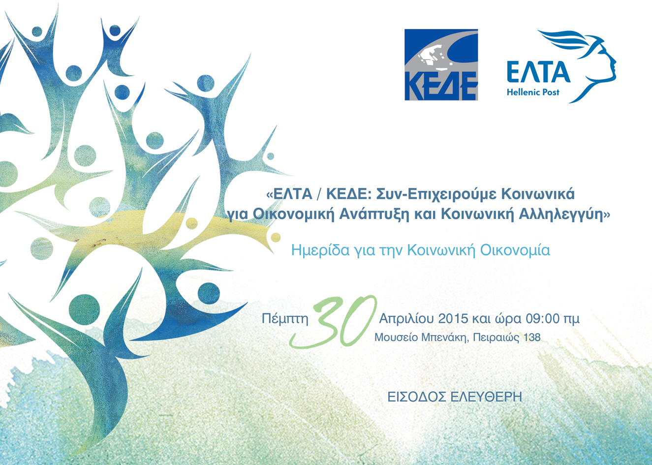 ΕΛΤΑ / ΚΕΔΕ: Συν-Επιχειρούμε Κοινωνικά για Οικονομική Ανάπτυξη και Κοινωνική Αλληλεγγύη