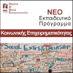 Το πρώτο εκπαιδευτικό πρόγραμμα επαγγελματικής κατάρτισης στην Κοινωνική Επιχειρηματικότητα