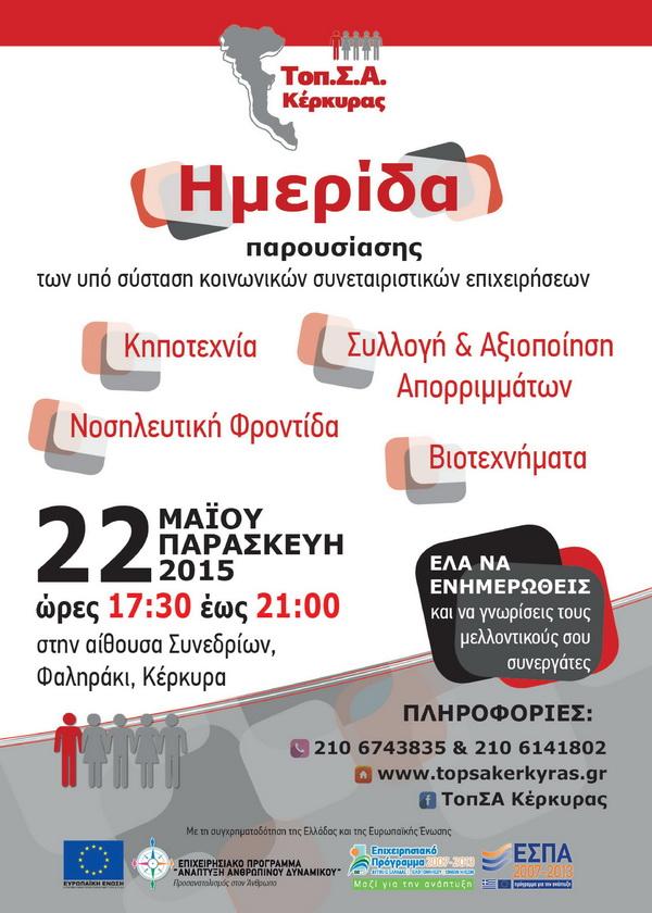 Ημερίδα Παρουσίασης ΤοΠΣα Κέρκυρας