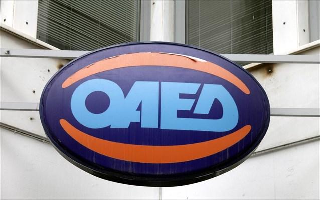 ΟΑΕΔ: Έως τις 30 Ιουνίου οι αιτήσεις επιχειρήσεων για ΤΟΠΣΑ και ΤΟΠΕΚΟ
