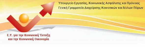 Πρόσκληση εκδήλωσης ενδιαφέροντος για τη στελέχωση της Ειδικής Υπηρεσίας ….