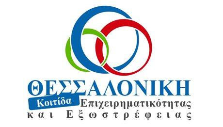 Κοινό υπόμνημα 57 Αναπτυξιακών Συμπράξεων για τα έργα ΤΟΠΣΑ-ΤΟΠΕΚΟ
