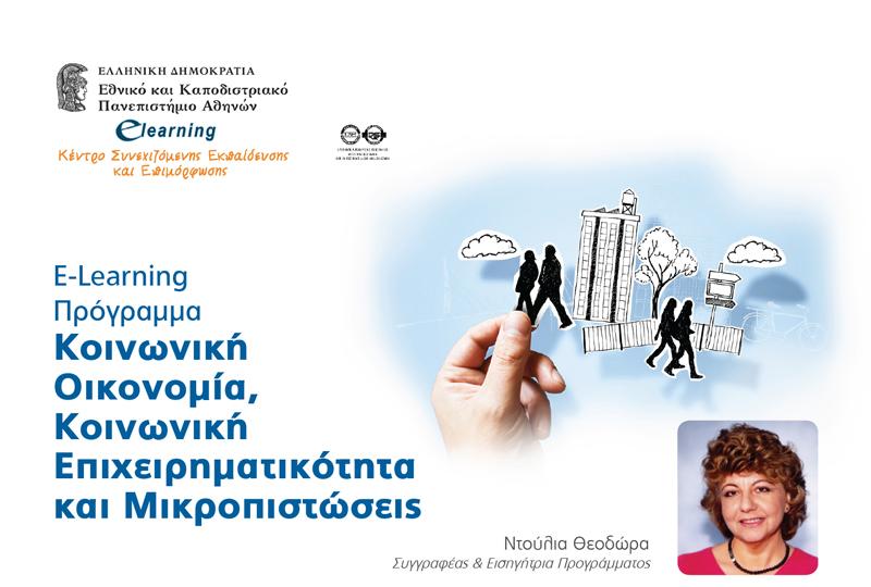 Νεο E-Learning απο το Ε.Κ.Π.Α. στην Κοινωνική Οικονομία