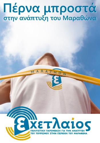 «Τοπικό Σύμφωνο Ποιότητας στην περιοχή του Μαραθώνα»