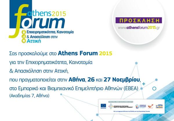 2ήμερο Athens Forum 2015 για την Επιχειρηματικότητα, την Καινοτομία και την Απασχόληση στην Αττική