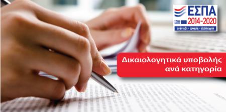 Δικαιολογητικά Υποβολής ανά κατηγόρια όλων των ενεργών προγραμμάτων ΕΣΠΑ