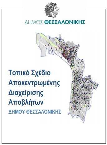 Ο Δήμος Θεσσαλονίκης ενισχύει τις προγραμματικές συμφωνίες με ΚοινΣΕπ για την ανακύκλωση