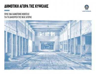 Δήμος Αθηναίων: Πρόσκληση υποβολής προτάσεων και από ΚοινΣΕπ για τη Διαχείριση της Δημοτικής Αγοράς Κυψέλης