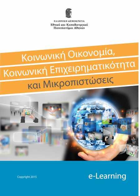 ΕΚΠΑ Νέος Κύκλος Σεμιναρίων Κοινωνική Οικονομία, Κοινωνική Επιχειρηματικότητα και Μικροπιστώσεις