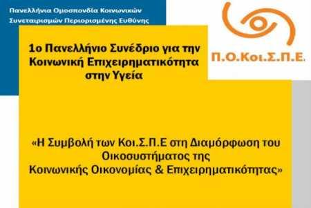1ο Πανελλήνιο Συνέδριο των Κοινωνικών Συνεταιρισμών Περιορισμένης Ευθύνης