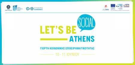 Η 1η Γιορτή Κοινωνικής Επιχειρηματικότητας του δήμου Αθηναίων έφτασε: Let's Be Social Athens!