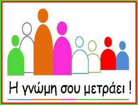 Παράταση διαβούλευσης για το Σ/Ν Κοινωνική και Αλληλέγγυα Οικονομία και την ανάπτυξη των φορέων της