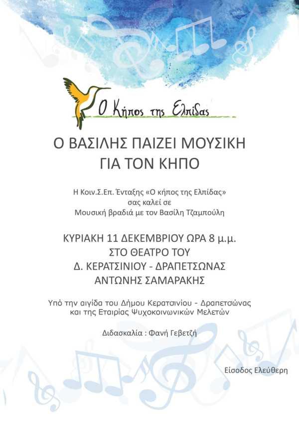 Πρόσκληση σε μουσική βραδιά από την ΚοινΣΕπ Ο Κήπος της Ελπίδας