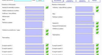 «Ηλεκτρονικό Πρωτόκολλο» 3.2 – Δωρεάν εφαρμογή ηλεκτρονικής καταχώρησης εγγράφων