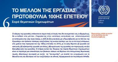 Προς ένα συνεταιριστικό μέλλον Μια εκδοση του ILO στην Ελληνική Γλώσσα