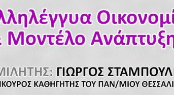 Αλληλέγγυα Οικονομία και Μοντέλο Ανάπτυξης εκδήλωση για την Ελληνική οικονομία και την κοινωνία