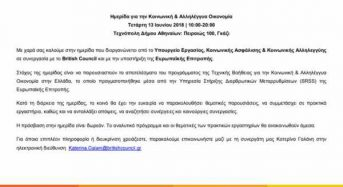 Ημερίδα για την Κοινωνική & Αλληλέγγυα Οικονομία Τετάρτη 13 Ιουνίου Τεχνόπολη Δήμου Αθηναίων