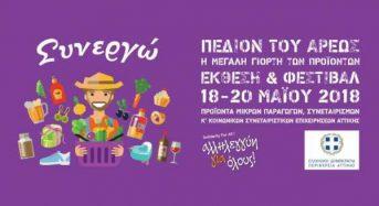 18 Μαΐου – 20 Μαΐου Έκθεση Συνεργώ – Η Μεγάλη Γιορτή των Προϊόντων