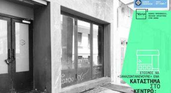 Δήμος Αθηναίων: Άνοιγμα κλειστών καταστημάτων στο κέντρο με επιδότηση
