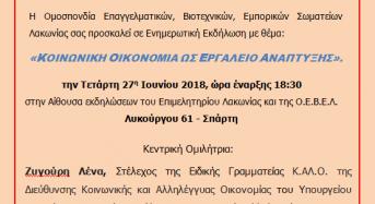 Εκδήλωση για την Κοινωνική Οικονομία από την ΟΕΒΕΛ Λακωνίας