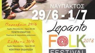 Η ΚοινΣΕπ Προβάλλω τη Ναυπακτία διοργανώνει το Φεστιβάλ 4ο Lepanto Folk Festival