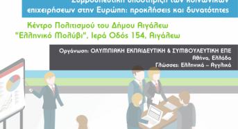 2η ημέρα ESBA- Τελικό Συνέδριο στην Ελλάδα: Συμβουλευτική υποστήριξη κοινωνικών επιχειρήσεων
