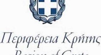 Πρόσκληση στις ΚοινΣΕπ της Περιφέρειας Κρήτης σε συνάντηση, με την Ομάδα Εργασίας συντονισμού & παρακολούθησης δράσεων κοινωνικής οικονομίας