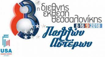 Εξωστρέφεια, διεθνοποίηση, καινοτομία, επιχειρείν & ψυχαγωγία στην 83η ΔΕΘ