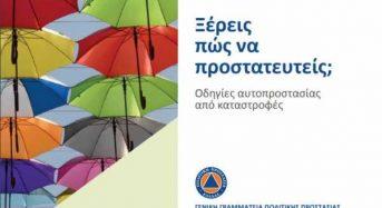 Ενημερωτική έκδοση της ΓΓΠΠ σχετικά με οδηγίες αυτοπροστασίας από φυσικές καταστροφές
